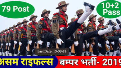 Photo of Assam Rifles  Recruitment 2019- 79 Rifleman post