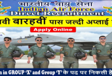 Photo of Indian Air Force Recruitment 2019  – Airman in GROUP 'X' and Group Y
