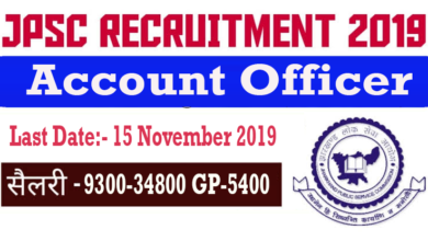 Photo of JPSC Recruitment 2019: Account Officer
