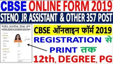 Photo of CBSE Recruitment 2019 for Various post
