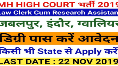 Photo of MP High Court  Law Clerk Vacancy 2019